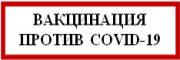 1_banner_vaktsinatsiyaya